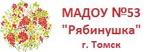 """МАДОУ №53 """"Рябинушка"""""""