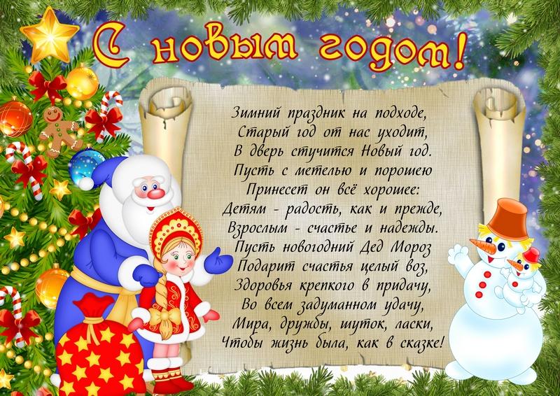Детские поздравления новому году